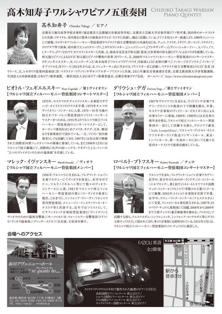 髙木知寿子ワルシャワピアノ五重奏団 ~結成記念コンサート~