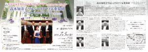 北山モノリスピアノコンサート髙木知寿子