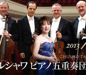 髙木知寿子ワルシャワピアノ五重奏団