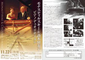 モナスティルスキー&髙木知寿子ピアノデュオリサイタル