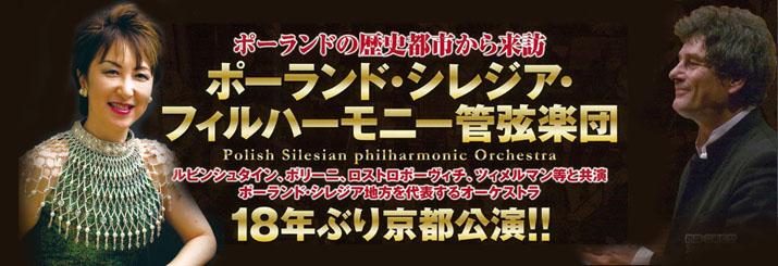 ポーランド・シレジア・フィルハーモニー管弦楽団 京都公演