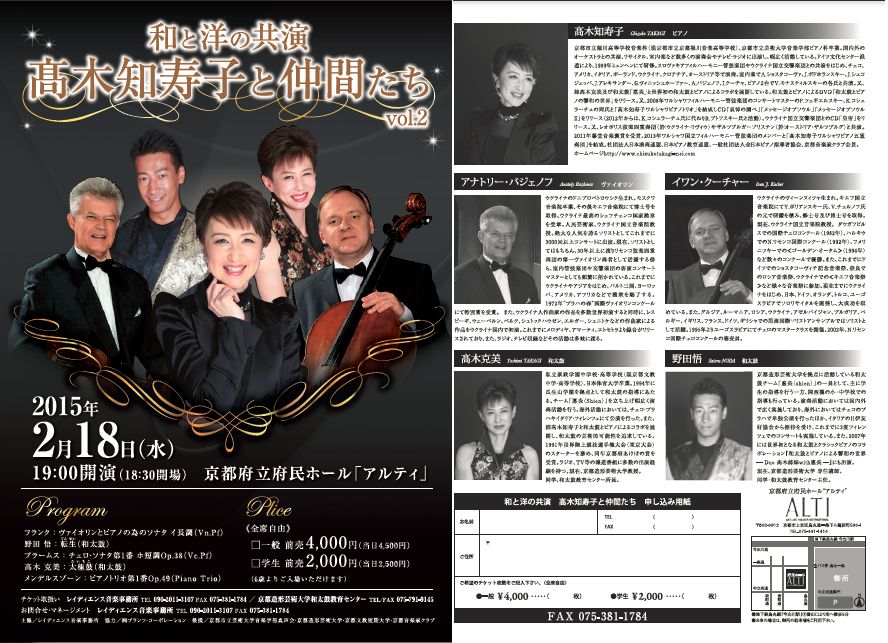 和と洋の共演 髙木知寿子と仲間たち