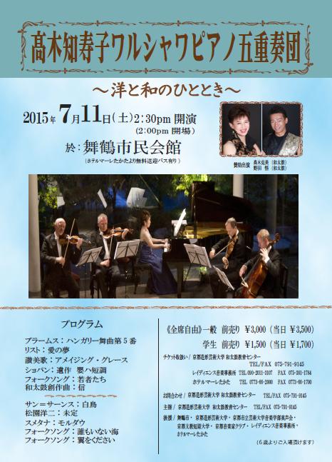 髙木知寿子ワルシャワピアノ五重奏団 ~洋と和のひととき~