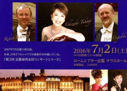 髙木知寿子 ワルシャワピアノトリオ 結成10周年記念コンサート