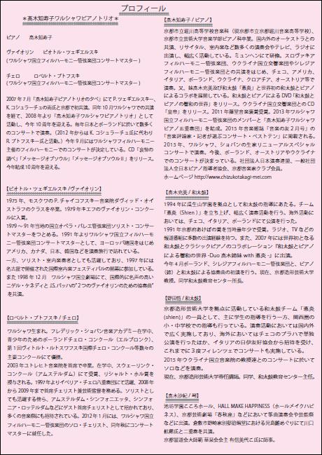 髙木知寿子ワルシャワピアノトリオと和の響き