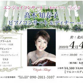 髙木知寿子エンジョイピアノコンサート北山モノリス