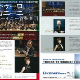 アルトゥーロ トスカニーニ フィルハーモニー管弦楽団 /ピアノ:髙木知寿子