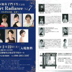 髙木知寿子門下生による Concert Radiance Vol.7 ~ それぞれの道、未来へ ~