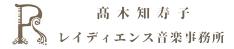 髙木知寿子|レイディエンス音楽事務所