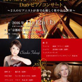 髙木知寿子 & カテリーナ・バジェノヴァ DUO ピアノコンサート