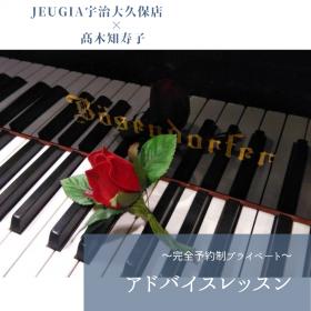 JEUGIA宇治大久保店ピアノレッスン
