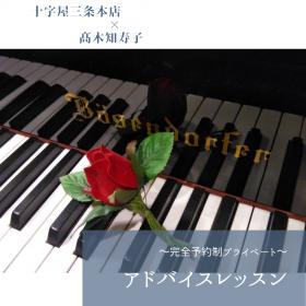 JEUJIAピアノレッスン