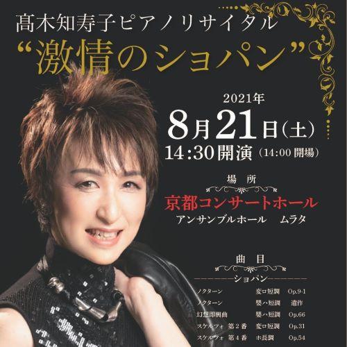 髙木知寿子ピアノリサイタル2021年8月21日(土)