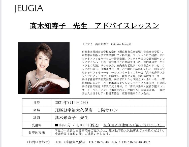 十字屋大久保店にてピアニスト髙木知寿子のピアノアドバイスレッスンを開催