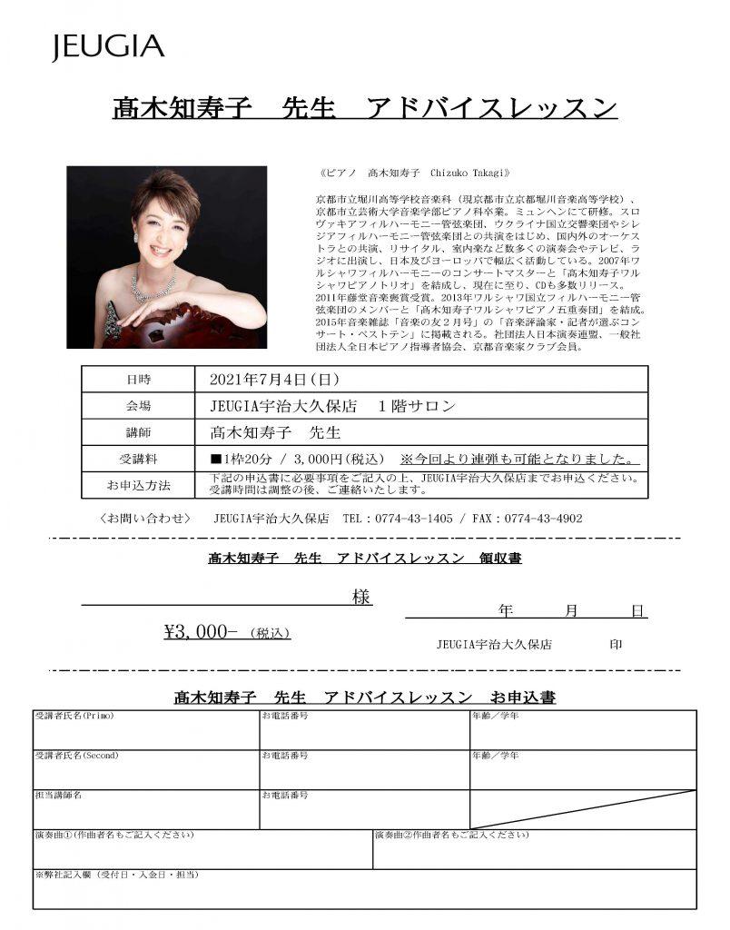 十字屋にてピアニスト髙木知寿子によるピアノアドバイスレッスンを開催