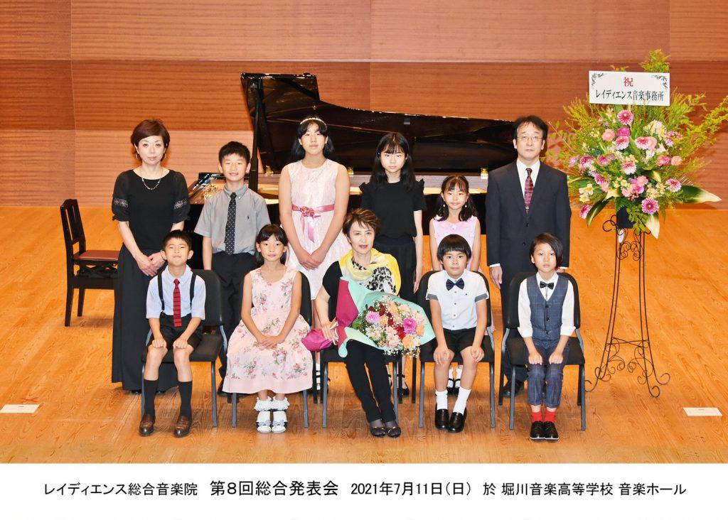 レイディエンス総合音楽院第8回総合発表会北山教室