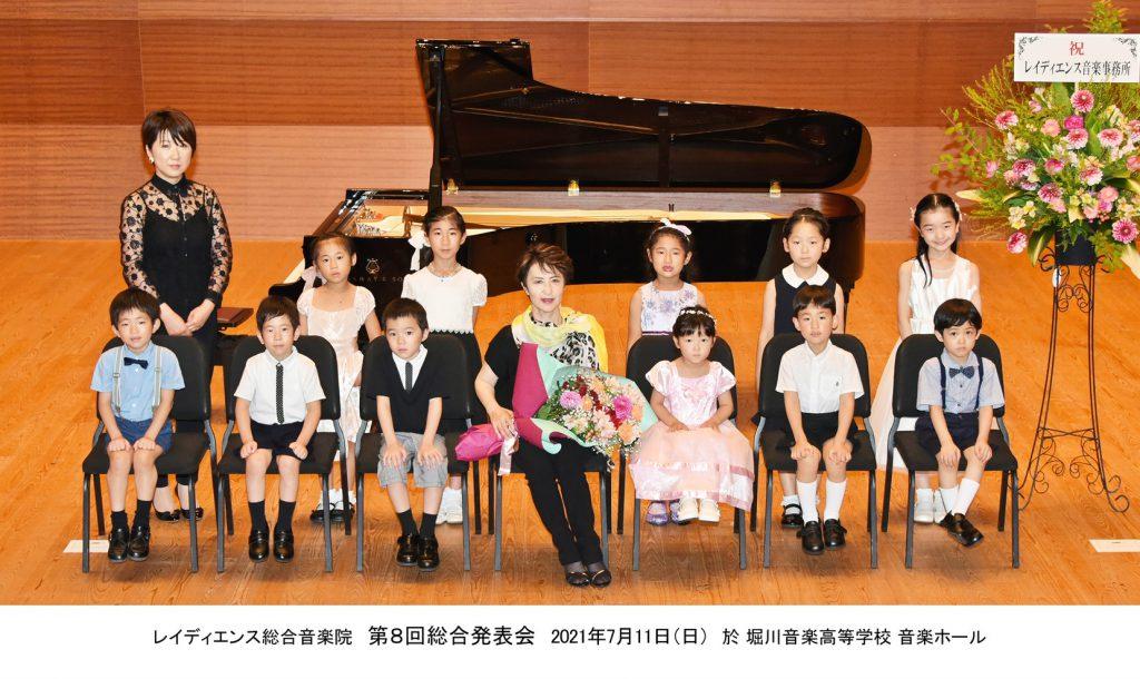 レイディエンス総合音楽院第8回総合発表会今宮教室