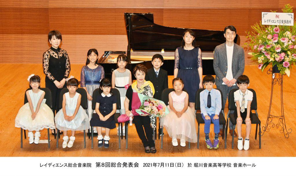 レイディエンス総合音楽院第8回総合発表会紫竹教室